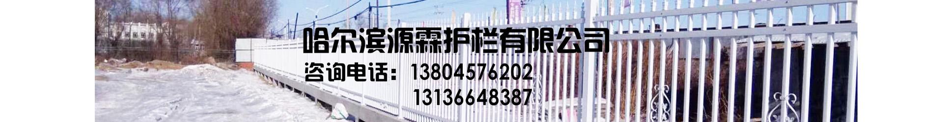 哈尔滨塑钢护栏